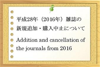 平成28年度雑誌の追加・中止
